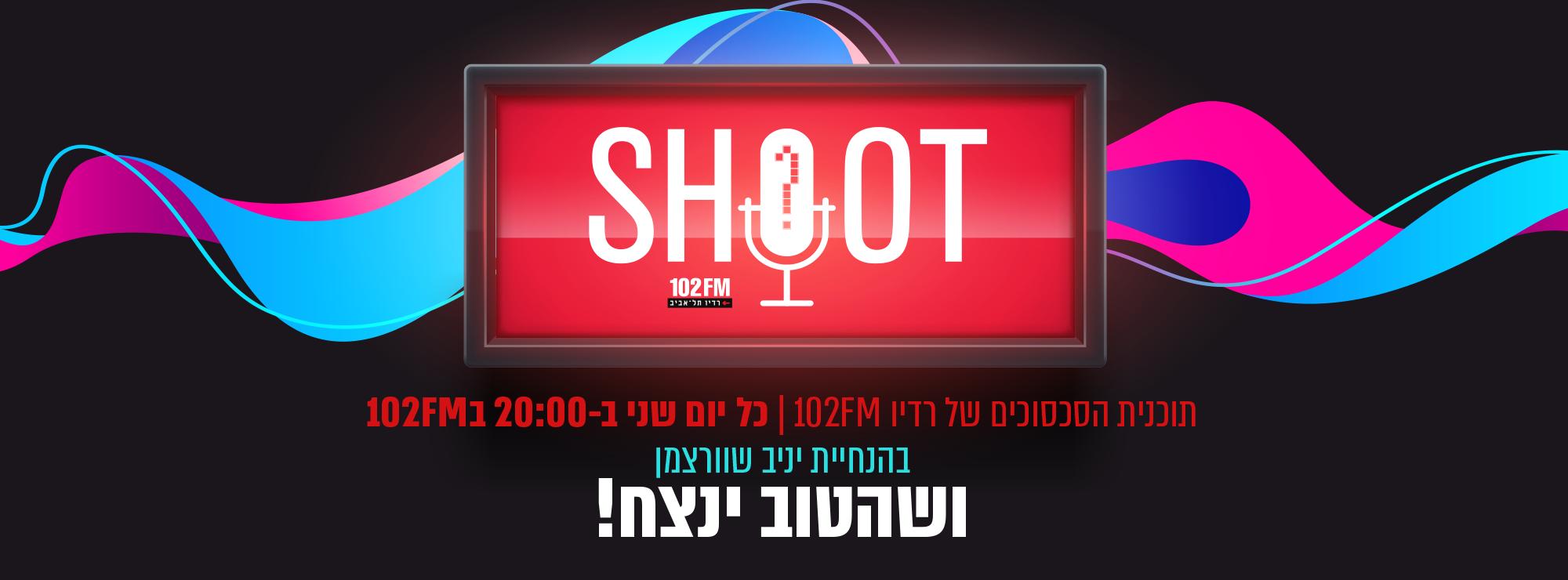 ערוץ השאלות של Shoot 102FM