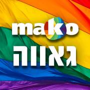 mako גאווה